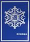優良防火対象物認定証(銀)
