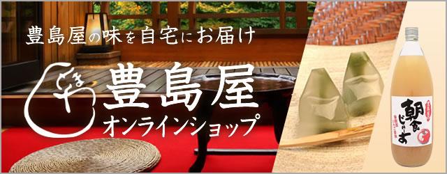 豊島屋オンラインショップ