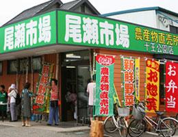 尾瀬市場農産物直売所
