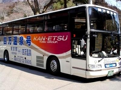 【東京発】四万温泉へ直行バスで!便利でお得★手間いらず de GO!楽ちん♪安心♪バスプラン